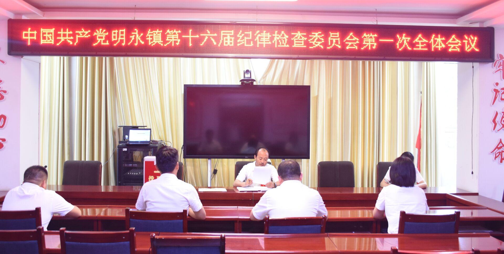 中国共产党明永镇第十六届纪律检查委员会举行第一次全体会议