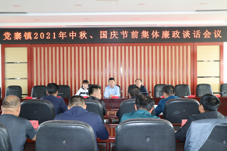 党寨镇:节前廉政教育提醒 筑牢廉洁自律防线