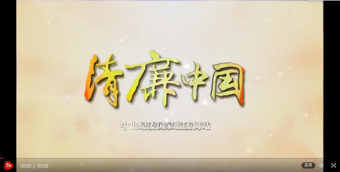 清廉中国·寻访家风丨家风底色代代传